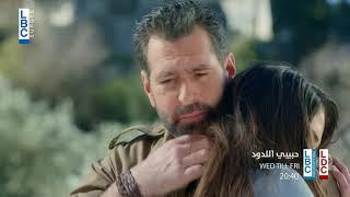 حبيبي اللدود - الحلقة 4 - في 8/11/2018