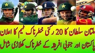 Multan Sultans Full squad of PSL 2018   Multan Sultan team Players name list PSL 2018 drafting