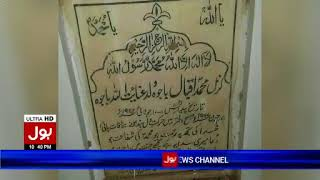 Aamir Liaquat shows the grave of father of General Bajwa in Live Show