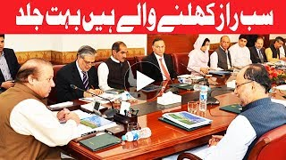 PM Nawaz terms JIT report based on assumptions, accusations - Headlines 03:00 PM - 13 July 2017