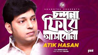 Atik Hasan - Chondona Fire Ashbona | Madhobi Ki Chilo Vul