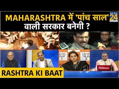 Rashtra Ki Baat Maharashtra में पांच साल वाली सरकार बनेगी Today Episode 21 Nov 2019