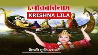 বাংলা কীর্ত্তন  nauka bilash by DYUTI CHAKRABORTY Full Pala Kirtan   Pala Kirtan   Padabali Kirtan