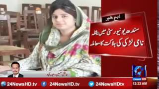 Girl found dead in Sindh University case takes a new turn
