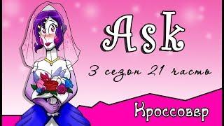 Спросите персонажей ~  комикс Кроссовер (3 сезон 21 часть)