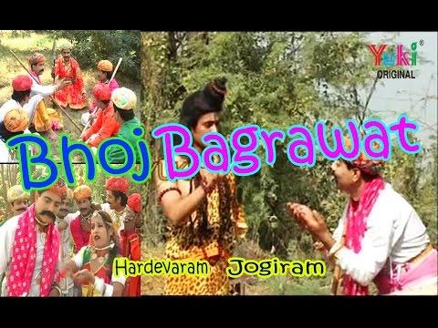 Xxx Mp4 Bhoj Bagrawat Rajasthani Lok Kathayen By Hardevaram Jogiram 3gp Sex
