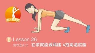 【塑身補習班】在家就能練踢腿 4組高速燃脂