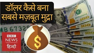 Why Dollar is the strongest global currency? (BBC Hindi)