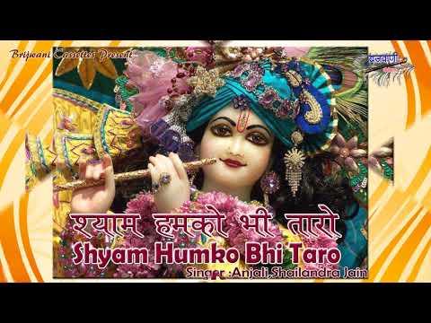 Xxx Mp4 तारा है सारा जमाना श्याम हमको भी तारों Shyam Humko Bhi Taro कृष्ण भजन 3gp Sex