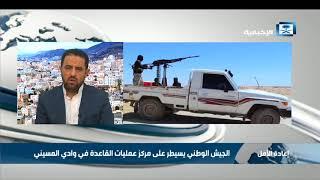 محلل سياسي لـ #الإخبارية: الحرب على الإرهاب في حضرموت حققت انتصارات كبيرة