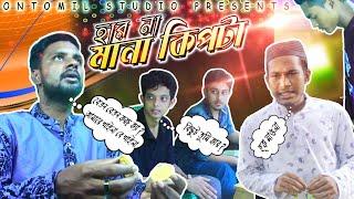 Bangla Funny Video | Har Na Mana Kipta | Eid Special 2017