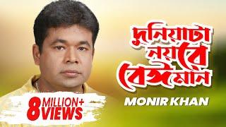 Monir Khan - Duniata Noyre Beiman | দুনিয়াটা নয়রে বেঈমান | Music Video