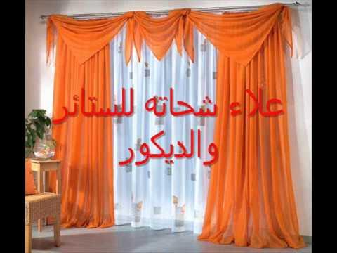علاء شحاته ستائر مودرن