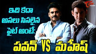 Biggest Fight Ever : Pawan Vs Mahesh #FilmGossips