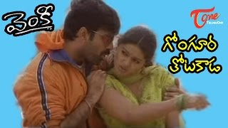 Venky Movie Songs | Gongura Thotakada | Ravi Teja | Sneha