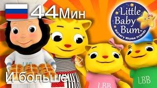 Булочки | И больше детских стишков | от LittleBabyBum