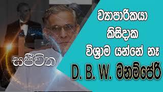 Unlimited Sajeewitha - 2018.12.07 - D.B.W.Manamperi