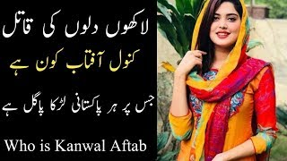Who is Kanwal Aftab | Qatil Haseena Kanwal Aftab | Urdupoint com | Kanwal Aftab