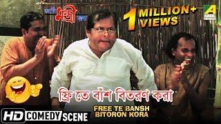 Free Te Bansh Bitoron Kora | Comedy Scene | Kharaj Mukherjee