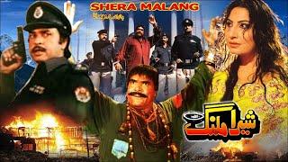 Download SHERA MALANG (1995) - SULTAN RAHI & SAIMA - OFFICIAL PAKISTANI MOVIE 3Gp Mp4