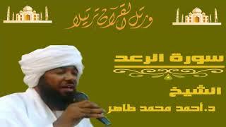 الشيخ احمد محمد طاهر سورة الرعد