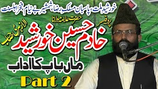 Dr khadim hussain khurshid al Azhari   heart touching voice   New Beautiful Bayan 2017   Part 2
