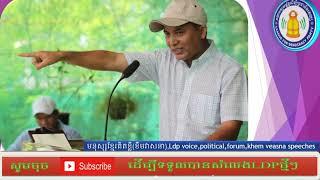 មនុស្សខ្មែរគិតខ្លីខឹមវាសនា,Ldp voice,political,forum,khem veasna speeches