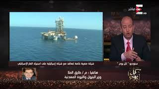 كل يوم - هل قامت إسرائيل بتصدير الغاز لمصر؟ وزير البترول يجيب