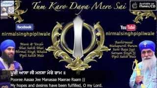 Poori Asa - Bhai Sahib Bhai Nirmal Singh Khalsa Pipli Wale