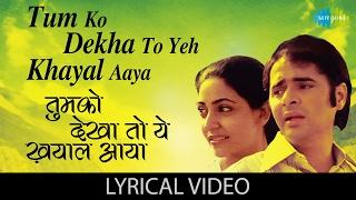 Tumko Dekha with lyrics | तुमको देखा गाने के बोल | Sath Sath | Deepti Naval, Farooque Sheikh
