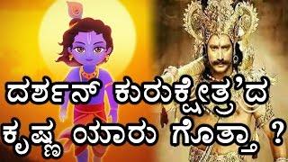 Kurukshetra Movie| Darshan | Ravichandran To play Role Of Krishna  | Filmibeat Kannada