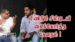 Actor Simbu Gautam Menon Joins Again ! | New Movie | Hot Tamil Cinema News | Updates