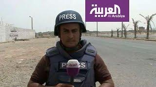 """مراسل """"العربية"""" يصف تمشيط الحديدة من الحوثيين"""