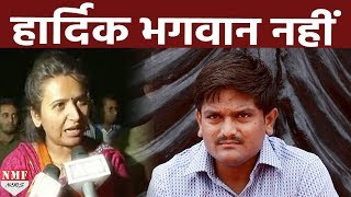 Hardik Patel नहीं है God जो उसकी हर बात सही होगी- Reshma Patel