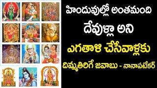 Actor Nana Patekar About HINDU GODS | ఎగతాళి చేసేవాళ్ళకి దిమ్మతిరిగే జవాబు ఇచ్చిన నానా పాటేకర్