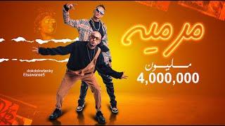 مهرجان مرمية ( مش هشوفو ) الصواريخ - دقدق و فانكى Marmeya El Sawareekh