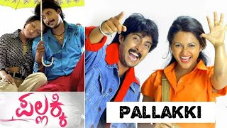 Pallakki – ಪಲ್ಲಕ್ಕಿ | Kannada Romantic Movies Full | New Kannada Movies Full 2016 | Kannada HD Movie