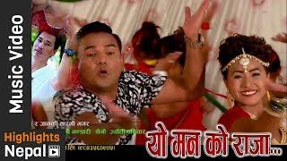 Yo Manko Raja | New Nepali Teej Special Song 2017/2074 | Ganesh Singh, Janaki Tarmi Magar