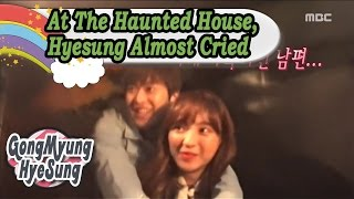 [WGM4] Gong Myung♥Hyesung - Hyesung's Almost Crying At The Haunted House 20170429