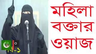 নারী বক্তা নতুন ওয়াজ মাহফিল New Bangla Waz Mahfil Mohila Bokta Women speaker New Mahfil Part 1