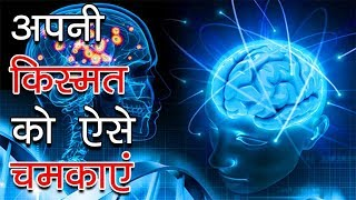 अपनी किस्मत को ऐसे चमकाए | How to be Lucky in Life - Scientific Vibration Luck Theory