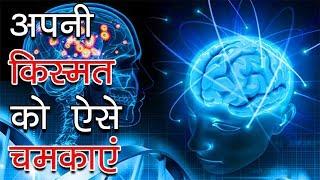अपनी किस्मत को ऐसे चमकाए | How to be Lucky in Life - Scientific Vibration Luck Theory