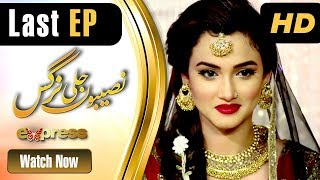 Drama  Naseebon Jali Nargis - Last Episode  Express Entertainment Dramas  Kiran Tabeer, Sabeha uploaded on 19-01-2018 8071 views