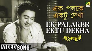 Ek Palaker Ektu Dekha | Lukochuri | Bengali Movie Song | Kishore Kumar