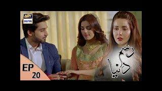 Rasm-e-Duniya - Episode 20 - 8th June 2017 - ARY Digital Drama