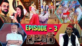 Dildar Varthalu Episode - 03 || దిల్దార్ వార్తలు || Satirical News Program || Vanitha TV