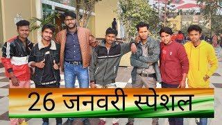 Prince Kumar Comedy | Republic Day 2020 | PRIKISU - 234 | Vigo Video | Hindi Comedy