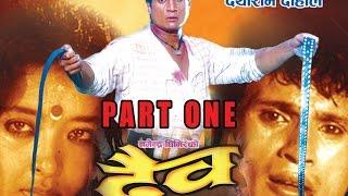 DAIVA || Nepali Movie || Part One || दैव
