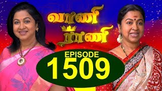 வாணி ராணி - VAANI RANI -  Episode 1509 - 6/03/2018
