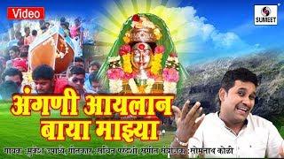 Angani aaylyan baya majhya - Ekveera Devi Bhaktigeet - Sumeet Music